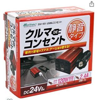 インバーター 24V車専用 USB付き 大自工業 SIV-…