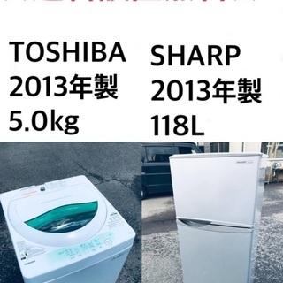 ★送料・設置無料🌟★出血大サービス◼️家電2点セット✨冷蔵庫・洗濯機☆