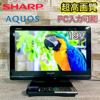 【すぐ見れるセット‼️】SHARP AQUOS 液晶テレビ…