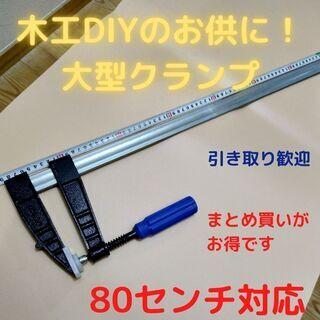 大型 クランプ 新品 80センチOK 木工DIY向け