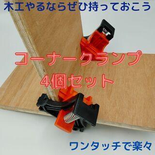 コーナークランプ4個組(新品)木工DIYに是非おすすめ