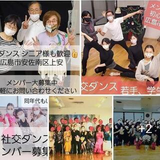 社交ダンス 広島 メンバー募集中⑦