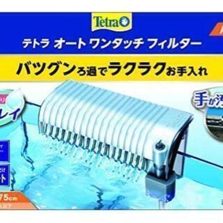 テトラワンタッチフィルター AT-75w 新品