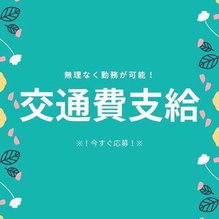【増員募集中☆即日勤務OK】人気の日勤帯◎入出庫作業/日払いOK...