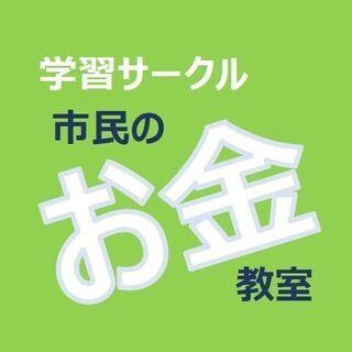 学習サークル「市民のお金教室」☆無料講座の参加者募集♪
