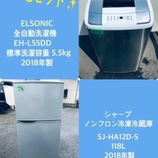 2018年製❗️特割引価格★生活家電2点セット【洗濯機・冷…