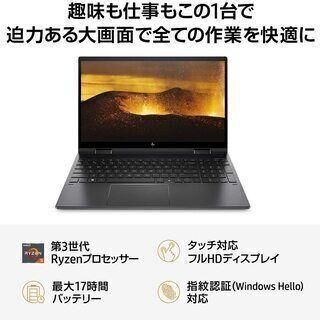在庫5台。HP ノートパソコン HP ENVY x360 15 ...