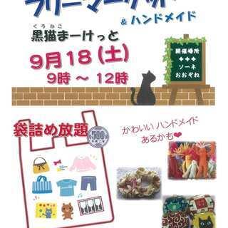 9/18 フリーマケット大曽根