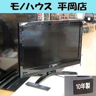 東芝 32インチ 液晶テレビ 32H1 HDD内蔵 録画再…