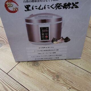 【ネット決済】黒にんにく発酵器 AZ-1000 健康食 発酵食品