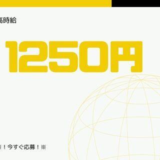 急募!組み立て作業スタッフ!!即面接可能!!【yk】A28…