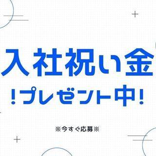 《 日払いOK × 在庫管理スタッフ 》来社不要で面接可能!【y...
