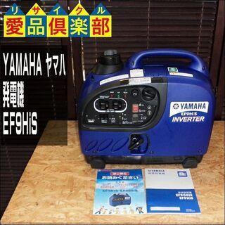 【愛品倶楽部柏店】YAMAHA(ヤマハ) 発電機 EF9HiS【...