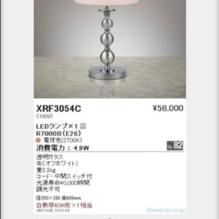 ENDO 遠藤照明 LEDスタンド