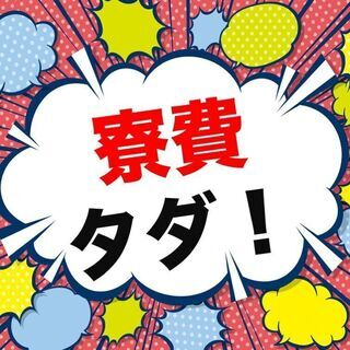 ★ 入社祝い金50万円&満了慰労金10万円★ 月収例27万…