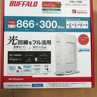 バッファロー Wi-Fiルーター