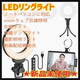 【新品】LEDリングライト 4インチ 3色モード 高輝度 …