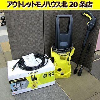 ケルヒャー☆高圧洗浄機 K2 フルコントロールDCM 2019年...