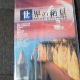 DVD(世界の絶景)