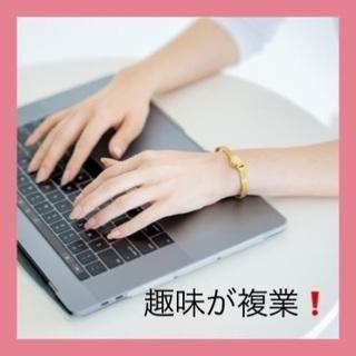 『趣味を複業にする無料体験講座❗️』【主婦や女性向け】