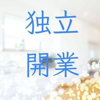 【独立開業】ご自宅でリラクゼーションサロンを経営してみませんか?...