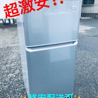 ET492番⭐️ハイアール冷凍冷蔵庫⭐️