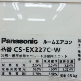 (2017年製6畳まで)パナソニック ルームエアコン2.2Kw 2017年製 CS-EX227C-W 高く買取るゾウ八幡東店 - 北九州市