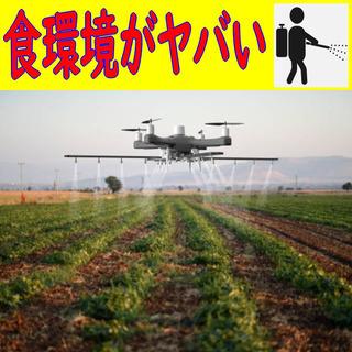 知ってます?日本は世界トップクラスの添加物大国!for 広島&山口