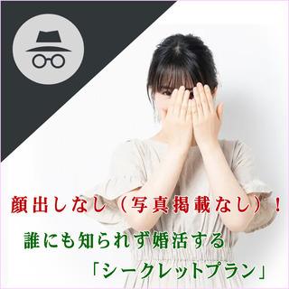 顔出しなしで活動できる結婚相談所!安心の滋賀県認証NPO法人結婚...