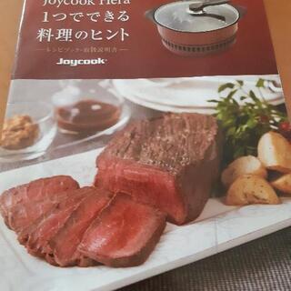 JOycook (韓国で流行った鍋)