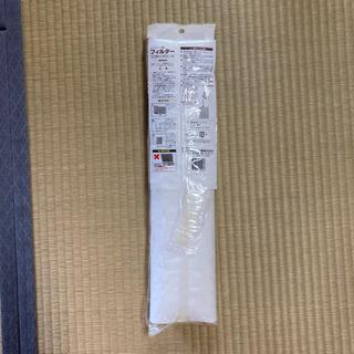 レンジフード用 フィルター - 大竹市