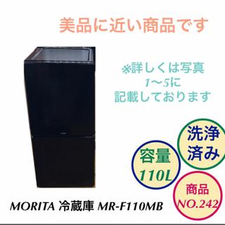 MORITA 冷蔵庫 2ドア MR-F110MB no.242