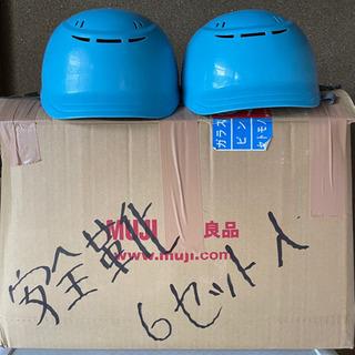 安全靴5セット+2個ヘルメット