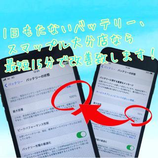 iPhoneのバッテリー交換はスマップル大分店にお任せ!