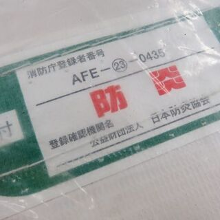 防炎シート 3.6 × 5.4m(450P) 未使用 長期保管品 − 北海道