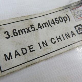 防炎シート 3.6 × 5.4m(450P) 未使用 長期保管品 - その他