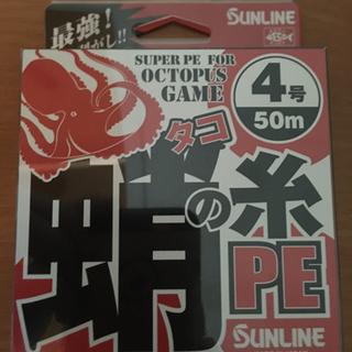 サンライン 蛸ノ糸PE 50m 4号 ライン タコ釣り タコエギ