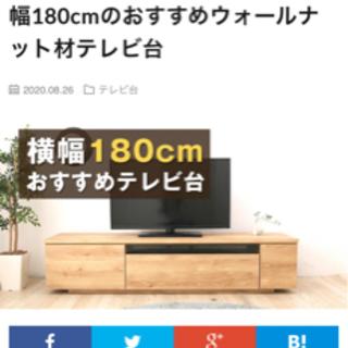 180センチ幅テレビボード!前面部分ガラス使用😊