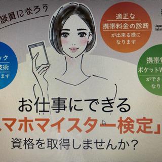 スマホマイスター検定受講者募集!『9 / 26 宮崎市・ 10/...