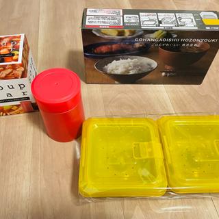 新品未使用 真空ステンレススープジャー ごはん保存容器