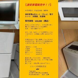 激安!生活家電4点セット【テレビ・冷蔵庫・洗濯機・電子レンジ】の画像