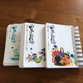 お風呂で読む 日本の昔話 フロンティア文庫
