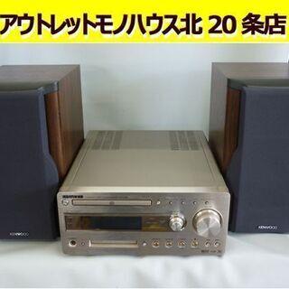 ☆CDステレオシステム KENWOOD R-K700 20…