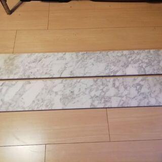 大理石棚板(2枚セット)