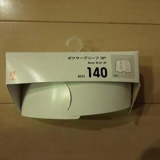 【ネット決済・配送可】UNIQLO ボクサーブリーフ 140センチ