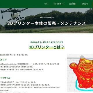 デジタル工房あいおい HP作成代行 - 太田市