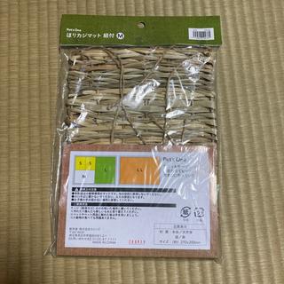 うさぎ用マット - 大竹市