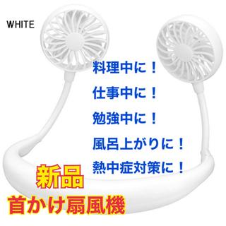 新品 扇風機② 首かけ扇風機 肩かけ扇風機 扇風機 首掛け扇風機...