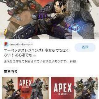 APEX!PS4!Switch!PC!男女フレンド&クラブ…
