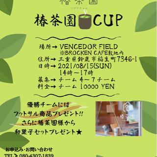 フットサル大会 椿茶園CUP